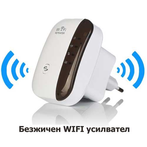 bezjicen-wifi-usilvatel-ruter-repeater