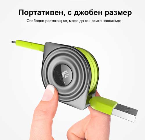 samopribirast-se-kabel-za-zarejdane-i-prenos-na-danni-8