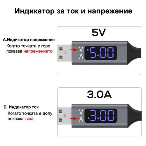 kabel-za-zarejdane-na-telefon-s-indikator