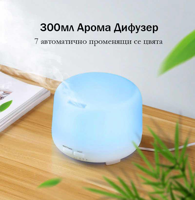 Ултразвуков дифузер за ароматерапия с етерични масла