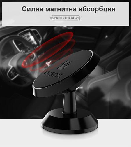 Magnitna-stoyka-za-kola