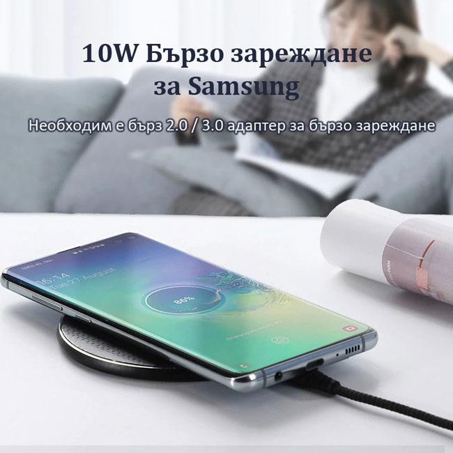Безжично зарядно устройство
