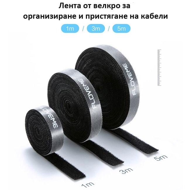 velkro-lenta-za-organizirane-na-kabeli