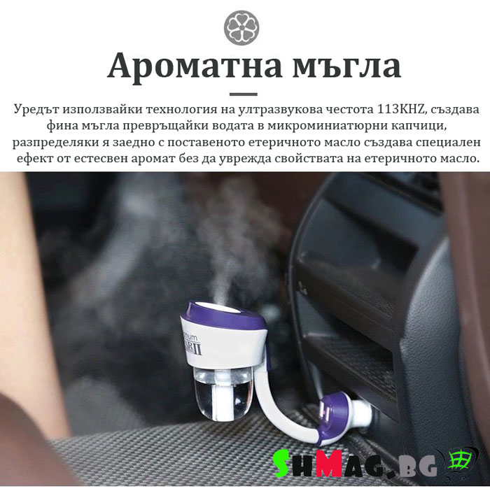 aroma-difuzer-za-kola-za-eterichni-masla-10