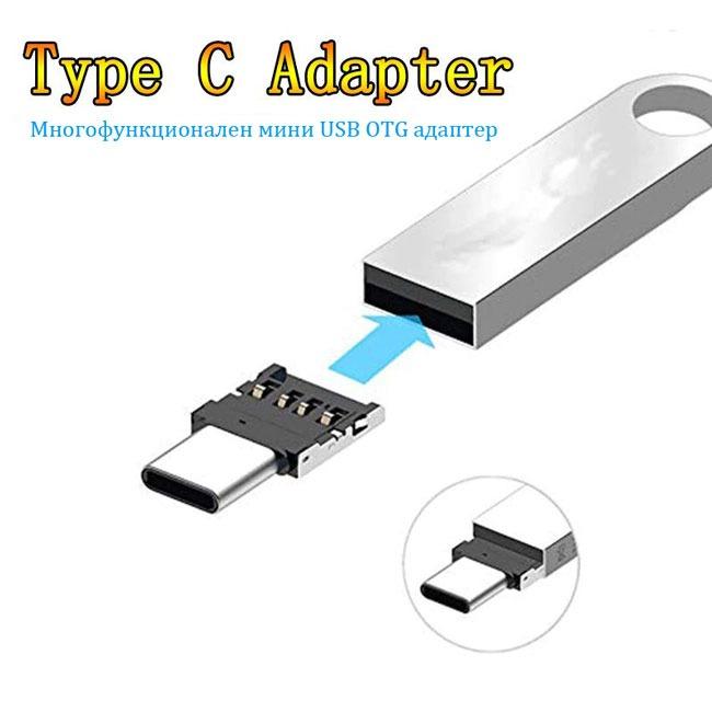 Type C към USB 3.0 OTG Адаптер
