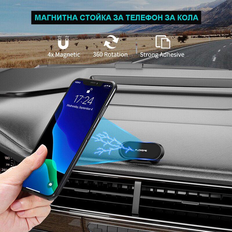 Магнитна мини стойка за телефон за кола