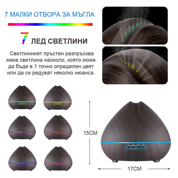 ultrazvukov-aroma-difuzer-za-etericni-masla-500ml-5