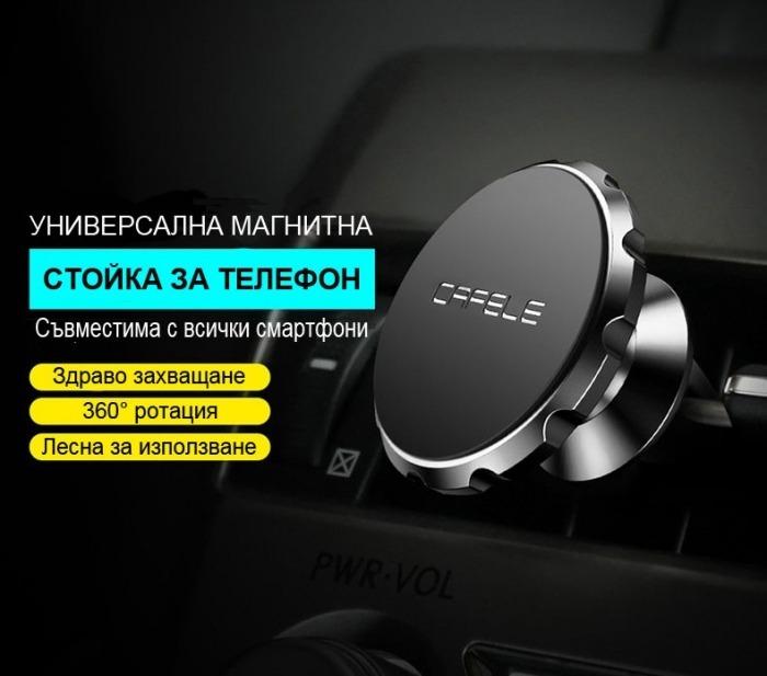 magnitna-stoyka-za-kola-za-vazduhovoda