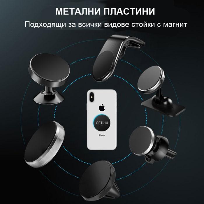 metalni-plastini-za-magnitna-stoyka-1