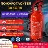 Пожарacогасител за кола