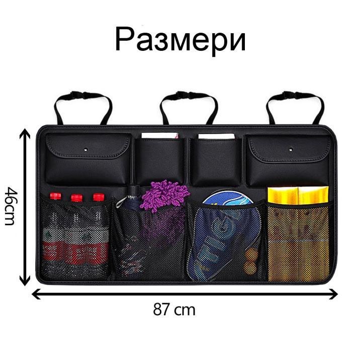 organayzer-za-bagajnik-za-kola-2