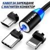 Висококачествен магнитен кабел, зарядно за зареждане на телефон