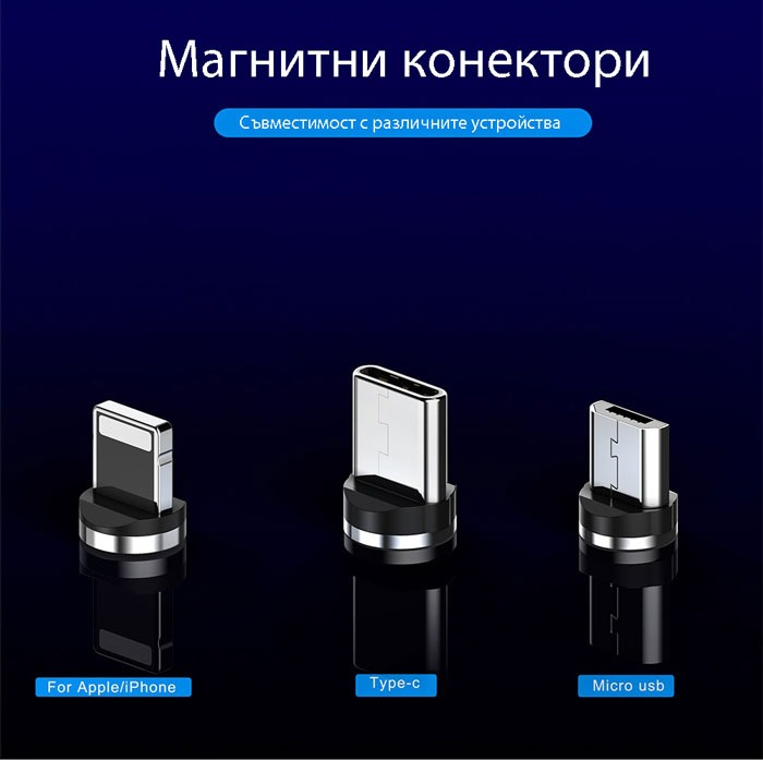 magniten-kabel-zarqdno-za-zarejdane-4