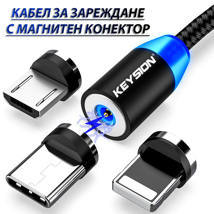 magniten-kabel-zarqdno-za-zarejdane
